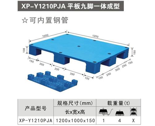 平板九脚一体成型Y1210