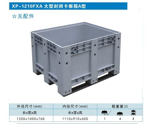 大型封闭卡板箱A型1210FXA