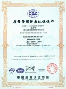 9001质量管理体系证书