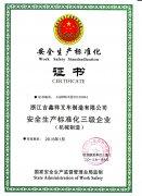 安全生产证书